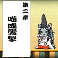 K0200 - 喵成襲擊