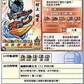 0 - 信喵之野望 - 貓場特別報酬 - 村上武吉(譽)