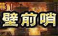 0 - 百萬人的三國志 - 劇情 - 赤壁前哨戰 0000