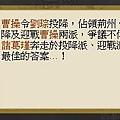0 - 百萬人的三國志 - 劇情 - 赤壁前哨戰 0100