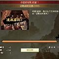0 - 百萬人的三國志 - 劇情 - 赤壁前哨戰 0102