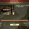 0 - 百萬人的三國志 - 劇情 - 赤壁前哨戰 0106