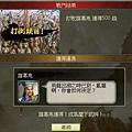 0 - 百萬人的三國志 - 劇情 - 赤壁前哨戰 0112