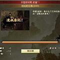 0 - 百萬人的三國志 - 劇情 - 赤壁前哨戰 0114