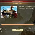 0 - 百萬人的三國志 - 劇情 - 赤壁前哨戰 0118