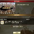 0 - 百萬人的三國志 - 劇情 - 赤壁前哨戰 0124