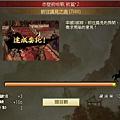 0 - 百萬人的三國志 - 劇情 - 赤壁前哨戰 0126