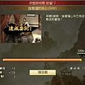 0 - 百萬人的三國志 - 劇情 - 赤壁前哨戰 0130