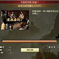 0 - 百萬人的三國志 - 劇情 - 赤壁前哨戰 0138