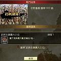 0 - 百萬人的三國志 - 劇情 - 赤壁前哨戰 0140
