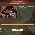 0 - 百萬人的三國志 - 劇情 - 赤壁前哨戰 0142