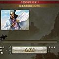 0 - 百萬人的三國志 - 劇情 - 赤壁前哨戰 0145