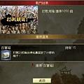 0 - 百萬人的三國志 - 劇情 - 赤壁前哨戰 0144