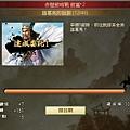 0 - 百萬人的三國志 - 劇情 - 赤壁前哨戰 0146