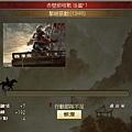 0 - 百萬人的三國志 - 劇情 - 赤壁前哨戰 0201