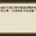 0 - 百萬人的三國志 - 劇情 - 赤壁前哨戰 0200