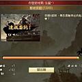 0 - 百萬人的三國志 - 劇情 - 赤壁前哨戰 0202