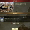 0 - 百萬人的三國志 - 劇情 - 赤壁前哨戰 0204
