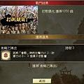 0 - 百萬人的三國志 - 劇情 - 赤壁前哨戰 0208