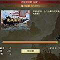0 - 百萬人的三國志 - 劇情 - 赤壁前哨戰 0206
