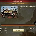 0 - 百萬人的三國志 - 劇情 - 赤壁前哨戰 0210