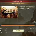 0 - 百萬人的三國志 - 劇情 - 赤壁前哨戰 0214