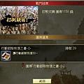 0 - 百萬人的三國志 - 劇情 - 赤壁前哨戰 0216