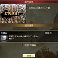 0 - 百萬人的三國志 - 劇情 - 赤壁前哨戰 0220