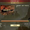 0 - 百萬人的三國志 - 劇情 - 赤壁前哨戰 0218