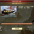 0 - 百萬人的三國志 - 劇情 - 赤壁前哨戰 0222