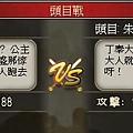 0 - 百萬人的三國志 - 劇情 - 赤壁前哨戰 0223