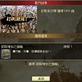 0 - 百萬人的三國志 - 劇情 - 赤壁前哨戰 0224