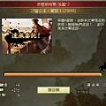 0 - 百萬人的三國志 - 劇情 - 赤壁前哨戰 0226