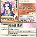0 - 信喵之野望 - 貓場特別報酬 - 久保姫.JPG