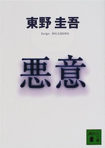 0 - 推薦好書 - 惡意.JPG