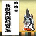 M0400 - 長良川與明智城