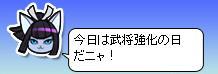0 - 信喵之野望 - 森蘭丸 - 今日武將強化日 00