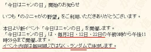 0 - 信喵之野望 - 森蘭丸 - 今日武將強化日 05