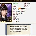 100信長 -  人物 - 坂額御前 (2星)