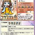 0 - 信喵之野望 - 貓場特別報酬 - 駒姫(譽)