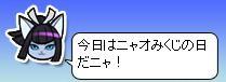 0 - 信喵之野望 - 森蘭丸 - 今日是抽抽喵籤日 00.JPG