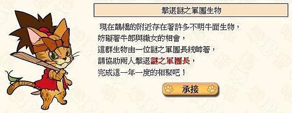 0 - 信喵之野望 - 七夕寶愛愛 01.JPG