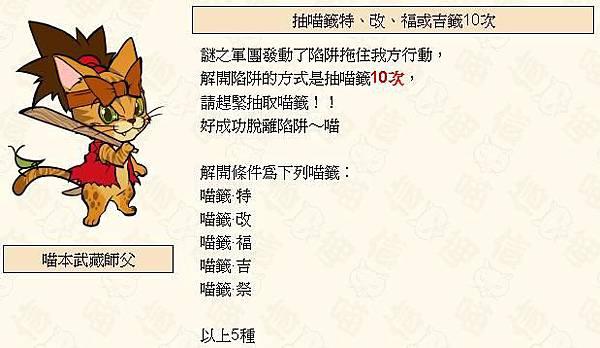 0 - 信喵之野望 - 七夕寶愛愛 04.JPG