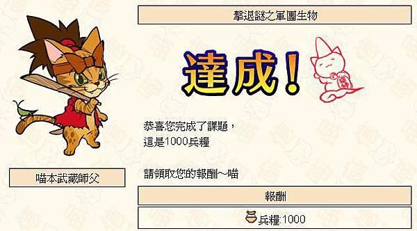 0 - 信喵之野望 - 七夕寶愛愛 03.JPG