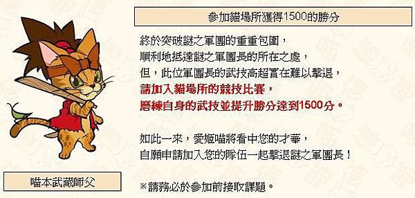 0 - 信喵之野望 - 七夕寶愛愛 06.JPG