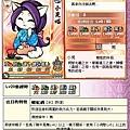 0 - 信喵之野望 - 貓場特別報酬 - 明智小見.JPG