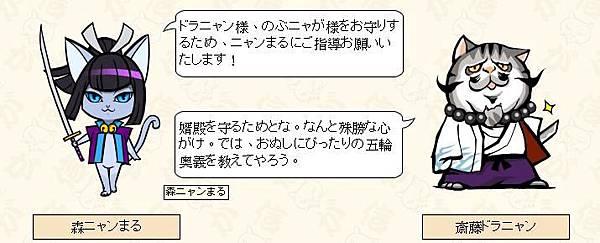 0 - 信喵之野望 - 森蘭丸 - 今日是五輪奧義日 01.JPG
