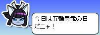 0 - 信喵之野望 - 森蘭丸 - 今日是五輪奧義日 00.JPG