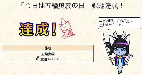 0 - 信喵之野望 - 森蘭丸 - 今日是五輪奧義日 04.JPG