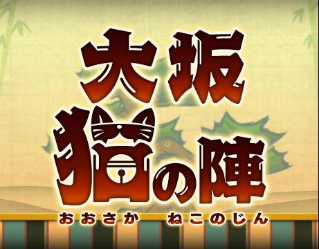 D0000 - 大坂猫の陣